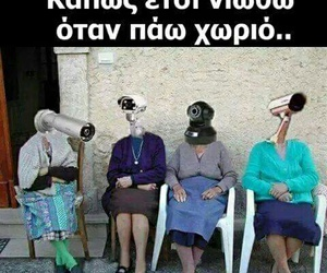 greek, Greece, and funny image