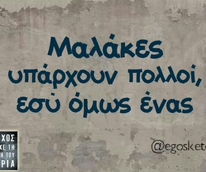 greek quotes and epith image