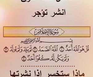 allah, حسنه, and الجنة image