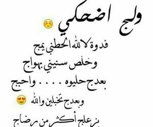 اضحكي, كلماات, and اشعاار image