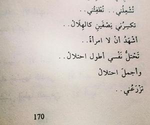 كاظم الساهر, نزار قباني, and شعر image