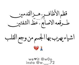 ادب عربي, ﻋﺮﺑﻲ, and مقتبسات image