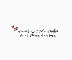 حسين الجسمي and كلنا_العراق image