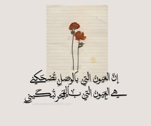 arabic quotes, قيس بن الملوح, and lamaosman2 image