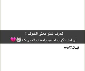 امي ابي and خواطر خوف كلمات image