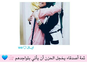 best friend and صديقاتي اصدقاء image