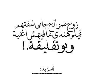 Algeria, dz, and quotes image