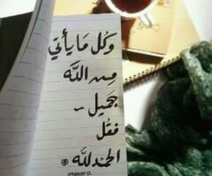 الحمد الله image