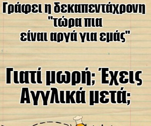 Ελληνικά and αστείες ατάκες image