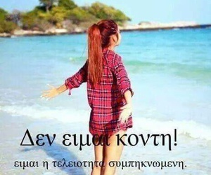 greek quotes, summer, and quotes image