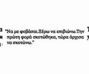 life, quotes, and greek quotes image