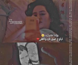حُبْ, عًراقي, and بُنَاتّ image