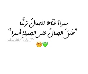 arabic, جُمال, and ﻋﺮﺑﻲ image