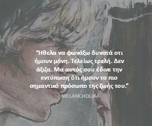 greek and quote image