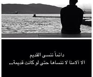 lujain, قًُهرَ, and حزن، الم، دموع image