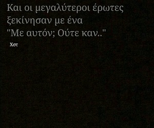 text, greek quotes, and love image