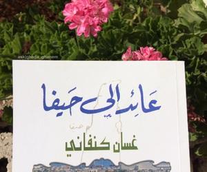 غسان كنفاني, عائد الى حيفا, and تصويري image