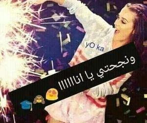 we heart it, نجاح, and طلاب image