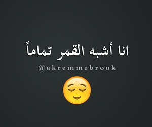 arabic quotes, تحشيش ضحك نكت, and تمبلر تمبلريات image