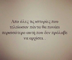 greek, quote, and story image