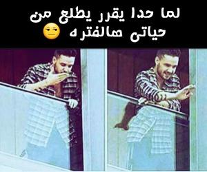عربي،ضحك،تحشيش،حياتي image