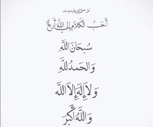 allah, alhamdulillah, and لا_حول_ولا_قوة_الا_بالله image