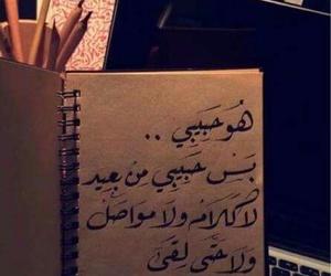 حُبْ, حياة, and بس حبيبي من بعيد image