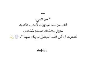سوء, فضفضه, and بالعراقي image