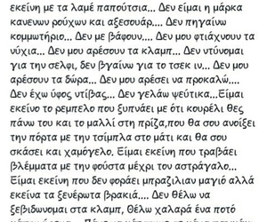 one woman, greek quotes, and γυναίκα image