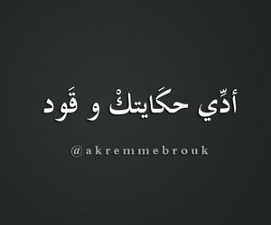 arabic quotes, حكاية, and الله يارب image