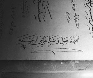 صلوا علي النبي