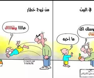تحشيش عراقي, نكات, and ضٌحَك image