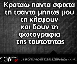 greek, quote, and αστεία image
