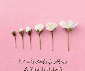 allah, islam, and دُعَاءْ image