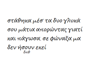 greek quotes, greek rap, and δπθ image