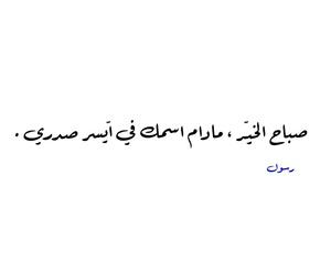 iraq, we heart it, and صباح الخير image