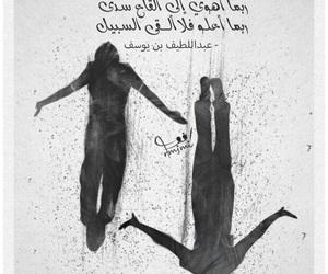 ضياع, ﻋﺮﺑﻲ, and شعر image