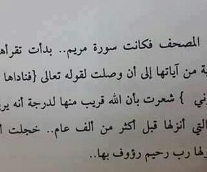 Koran image