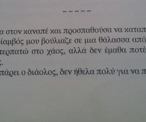 greek quotes and αλκυονη παπαδακη image