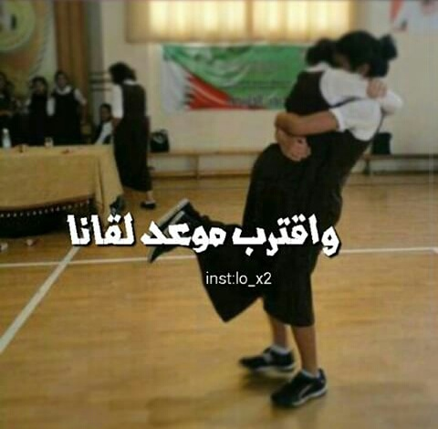 Image About صديقاتي In Girls Pic By Abrar On We Heart It