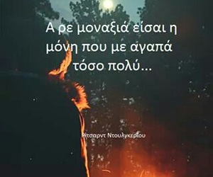 greek, alone, and quotes image