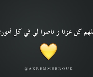 allah, arabic quotes, and جمعة مباركة image