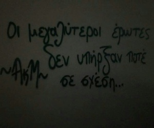 wall quotes and greek quotes image