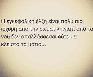 quotes, greek quotes, and ellhnika image