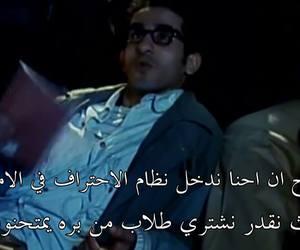 arabic, sarcasm, and crazy image