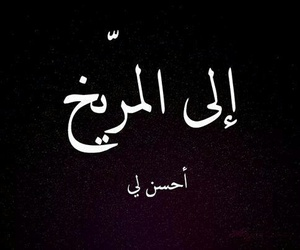 arabic, words, and عربي image