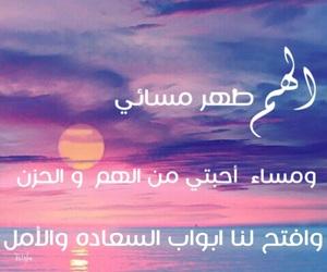 easel, نفسيه, and مساء الخير image