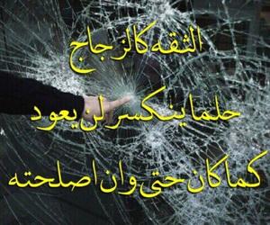 easel, الخيانه, and الثقه image