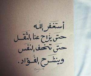اسلام الاسلام الله صدقه, عربي عرب كتابه اقتباس, and جنة جنه دعاء love image