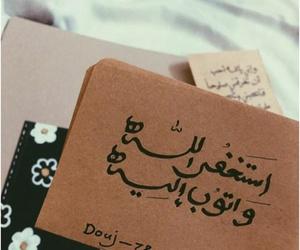 اسلام الاسلام الله صدقه, جنة جنه دعاء love, and استغفار تسبيح اجر قران image
